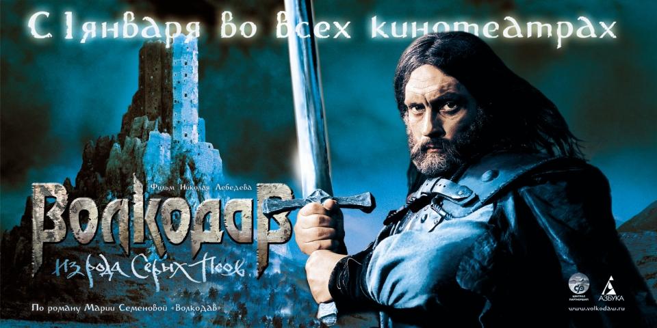 плакат фильма Волкодав из рода Серых Псов