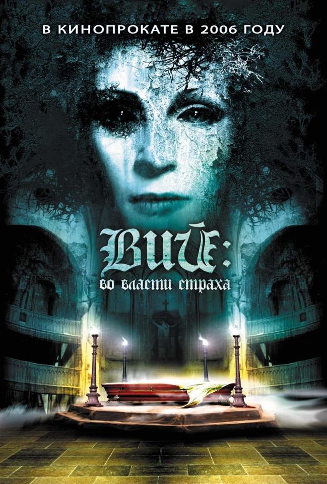 плакат фильма Ведьма