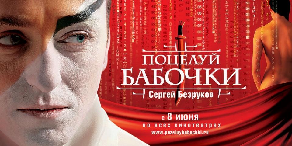 плакат фильма Поцелуй бабочки