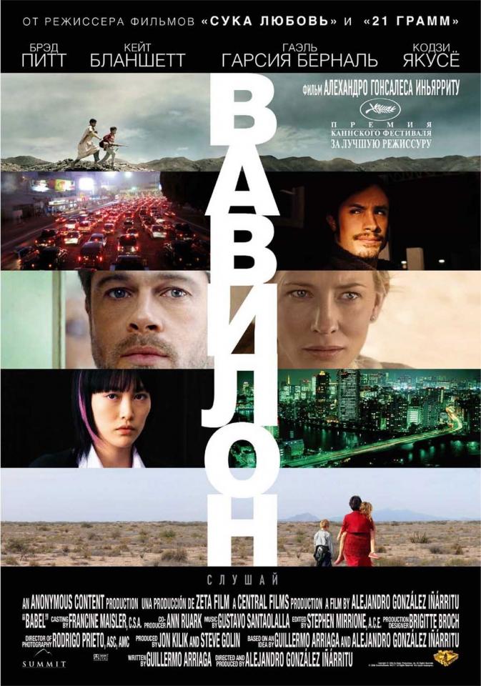 плакат фильма Вавилон