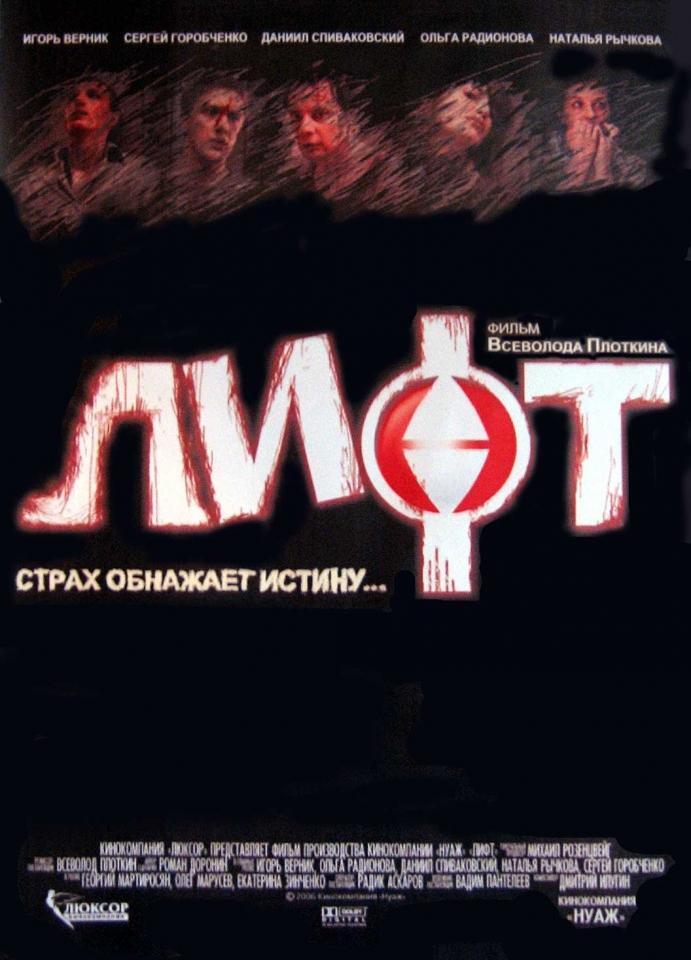 плакат фильма Лифт