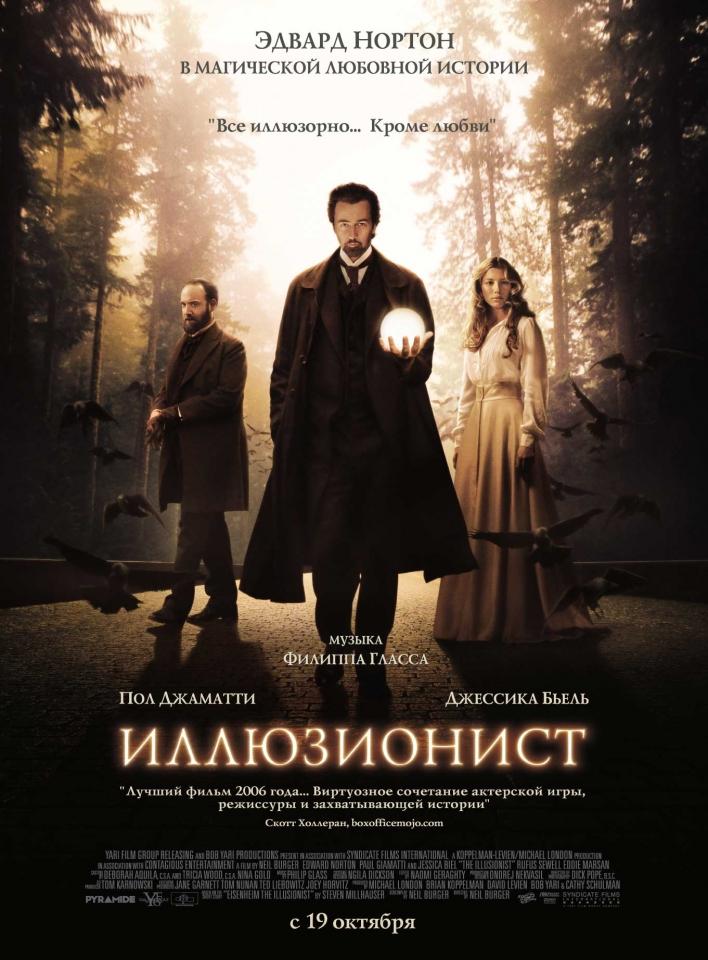 плакат фильма Иллюзионист