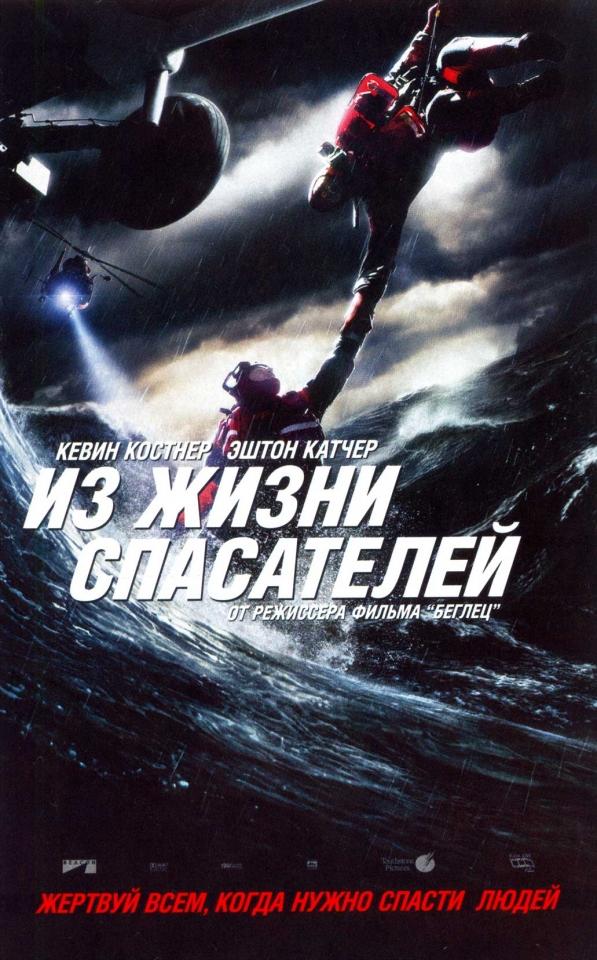 плакат фильма Спасатель
