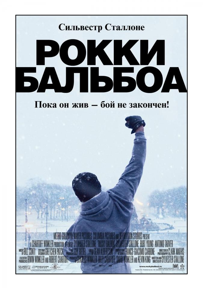 плакат фильма Рокки Бальбоа