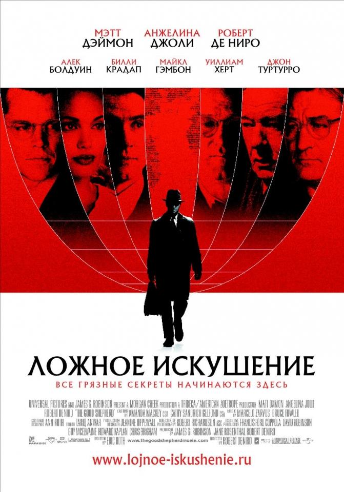 плакат фильма Ложное искушение
