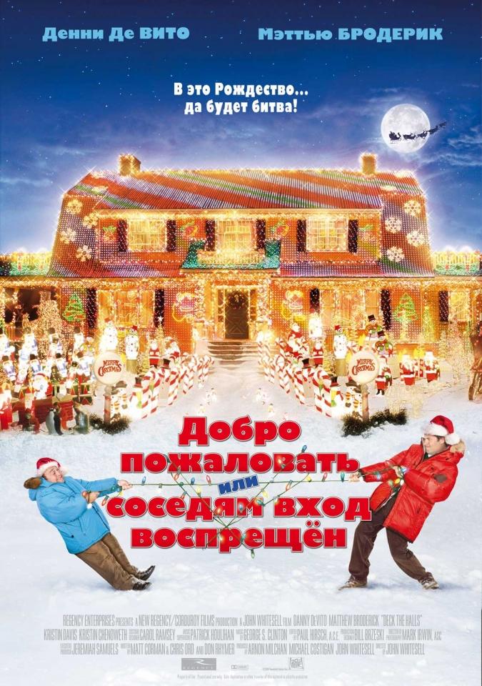 плакат фильма Добро пожаловать или соседям вход воспрещен