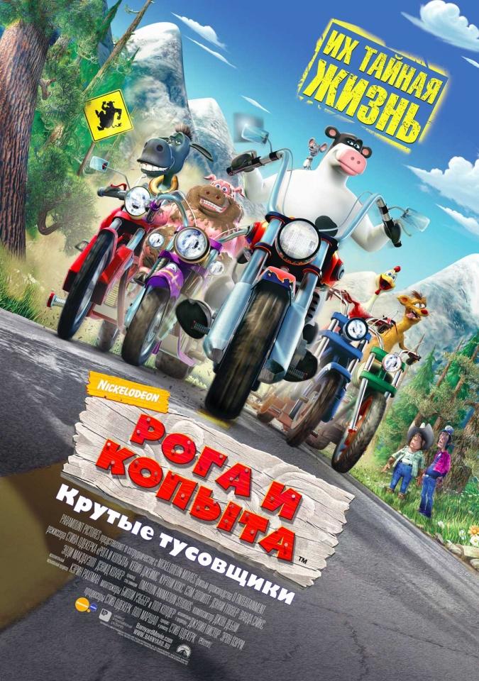 плакат фильма Рога и копыта