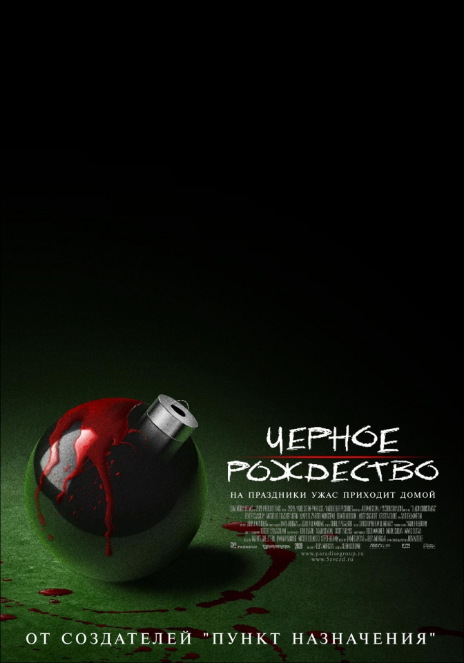 плакат фильма Черное Рождество