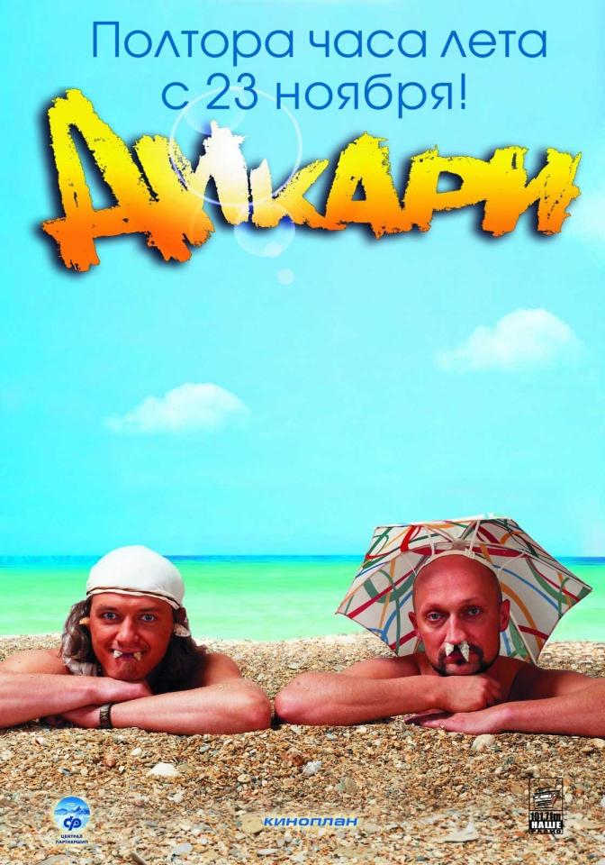 плакат фильма Дикари