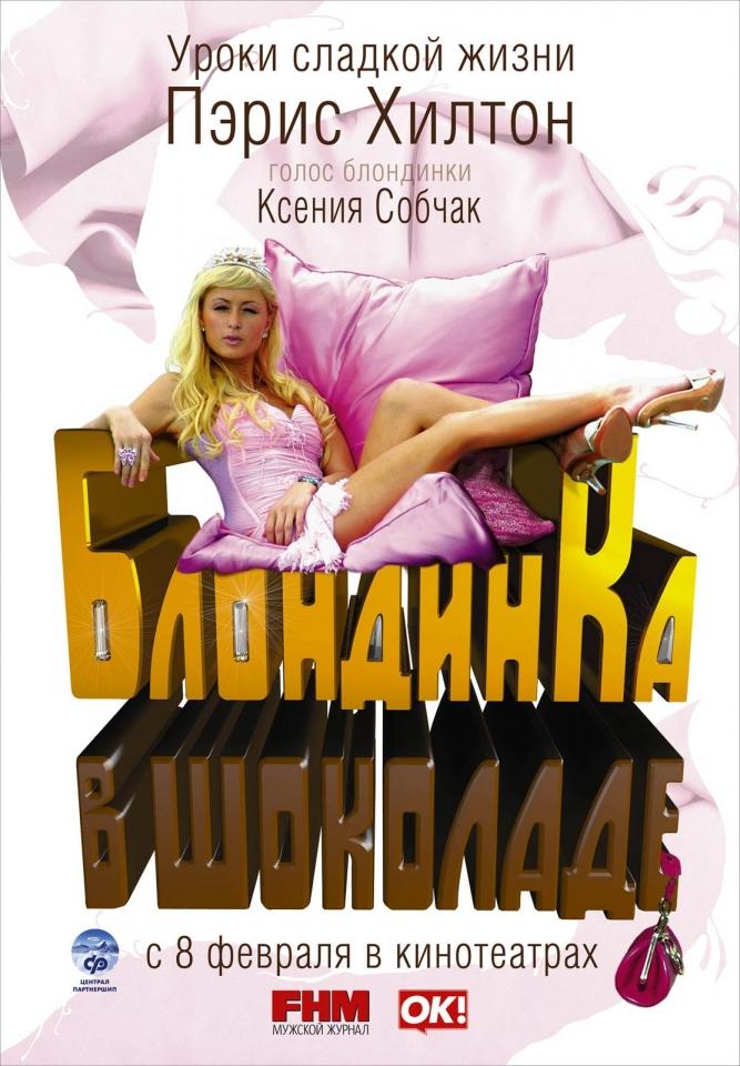 плакат фильма Блондинка в шоколаде