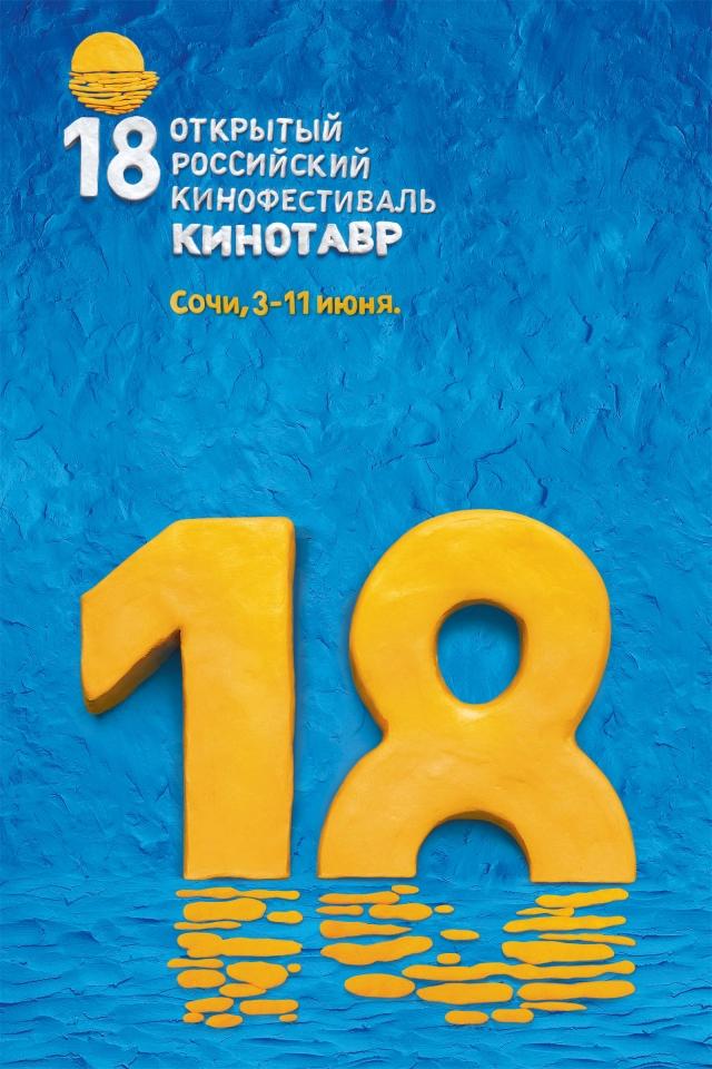 плакат фильма Кинотавр 18