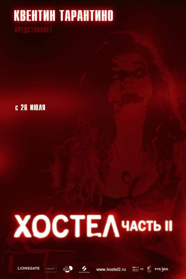 плакат фильма Хостел: Часть II