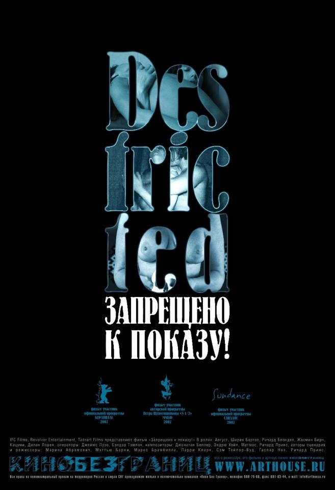 плакат фильма Запрещено к показу