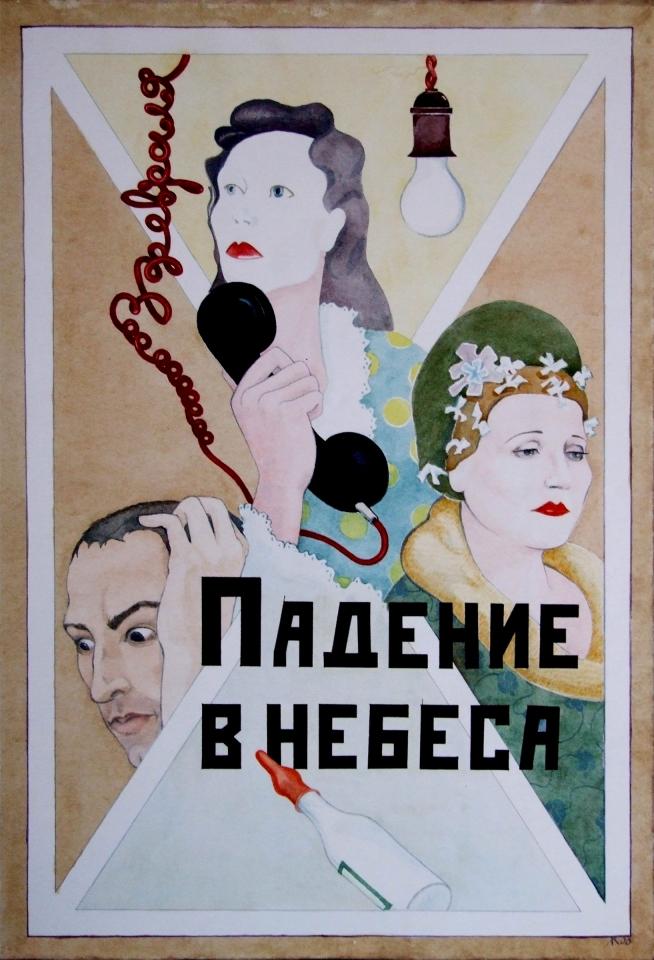 плакат фильма Падение в небеса