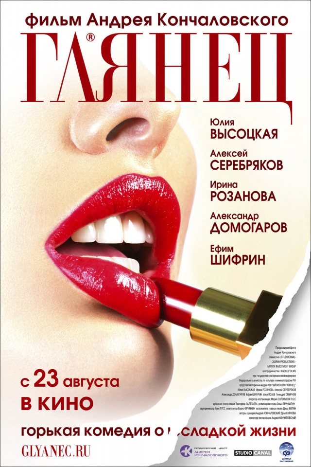 плакат фильма Глянец