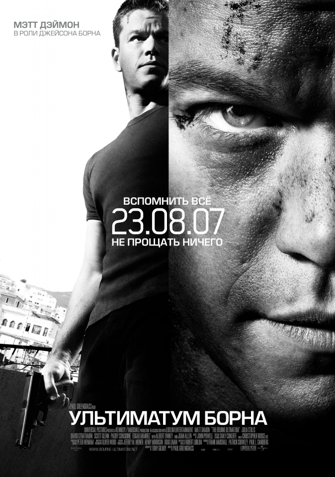 плакат фильма Ультиматум Борна