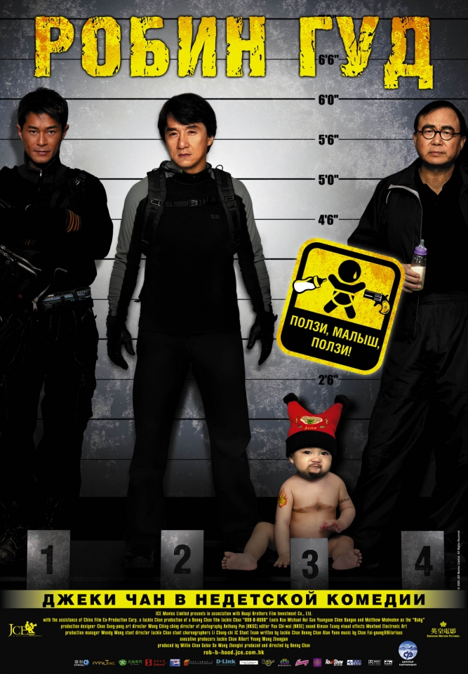 плакат фильма Pобин Гуд