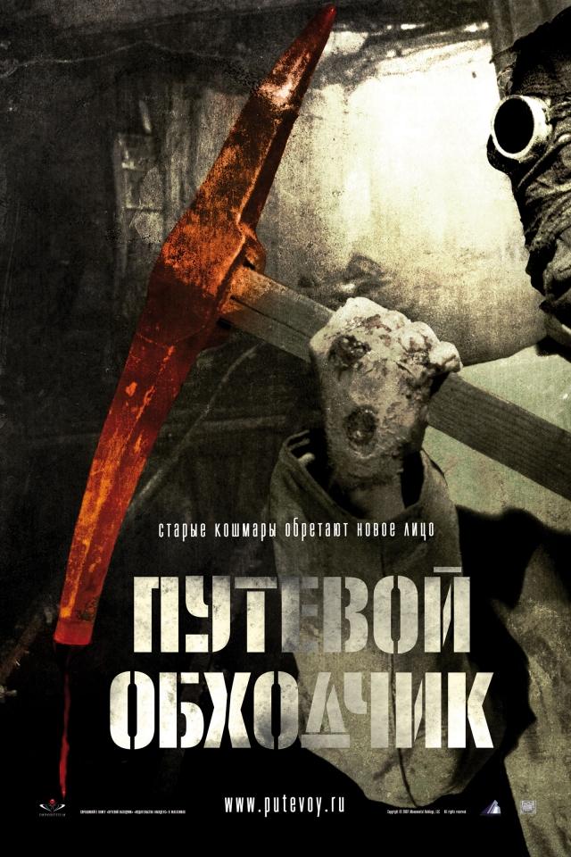 плакат фильма Путевой обходчик