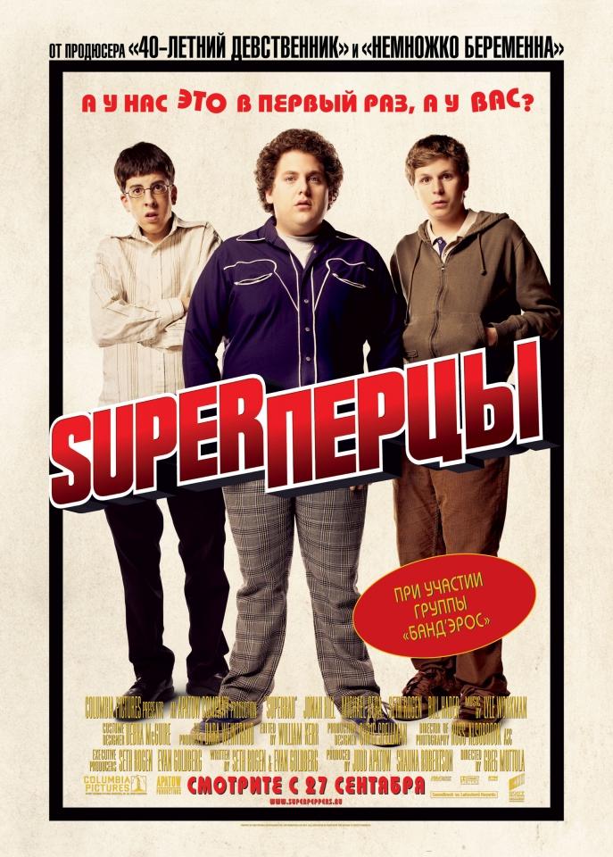 плакат фильма Супер-перцы
