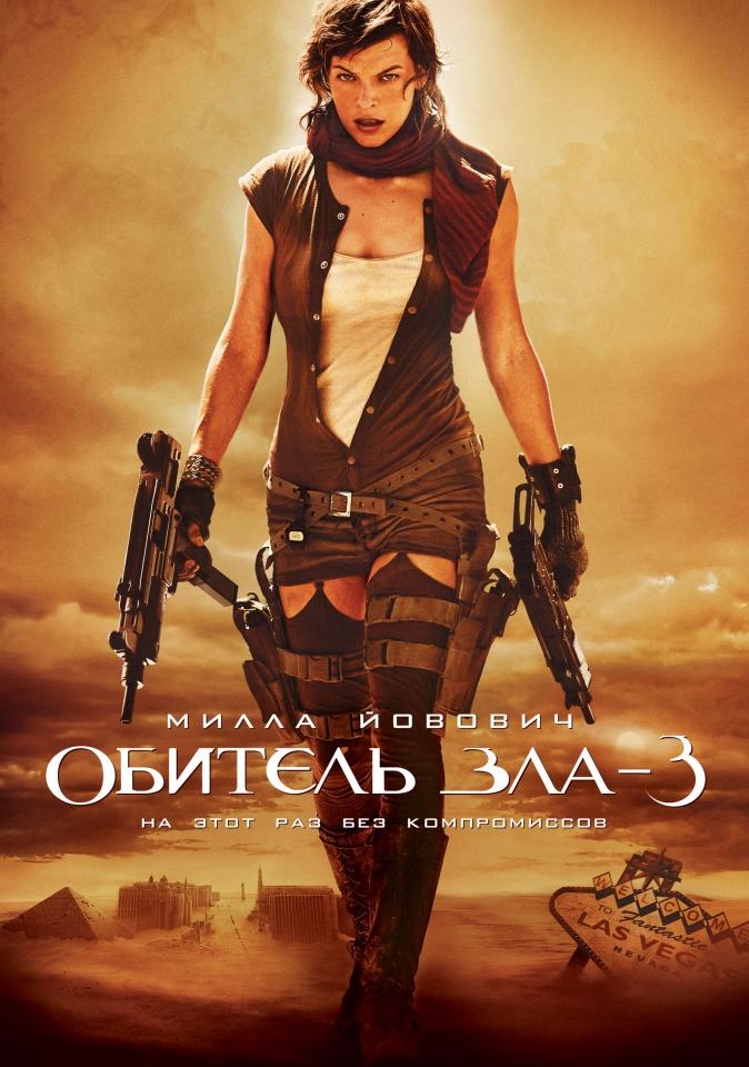 плакат фильма Обитель зла 3