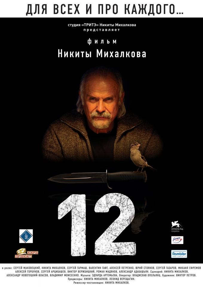 ������ ������ 12