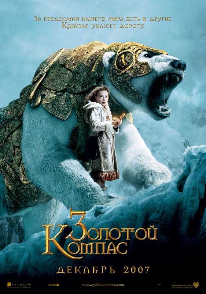 плакат фильма локализованные Золотой компас