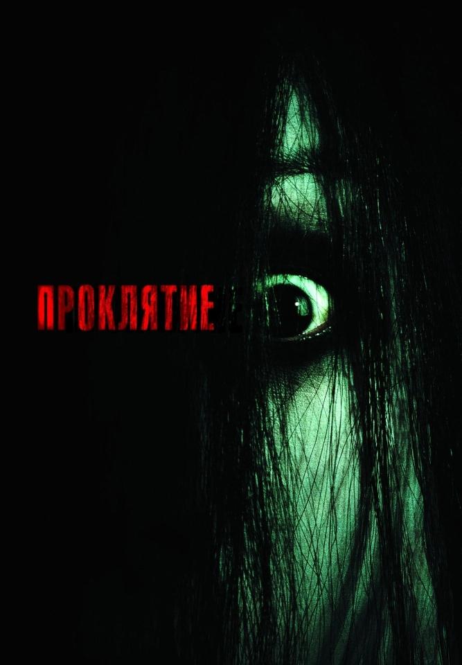 плакат фильма Проклятие