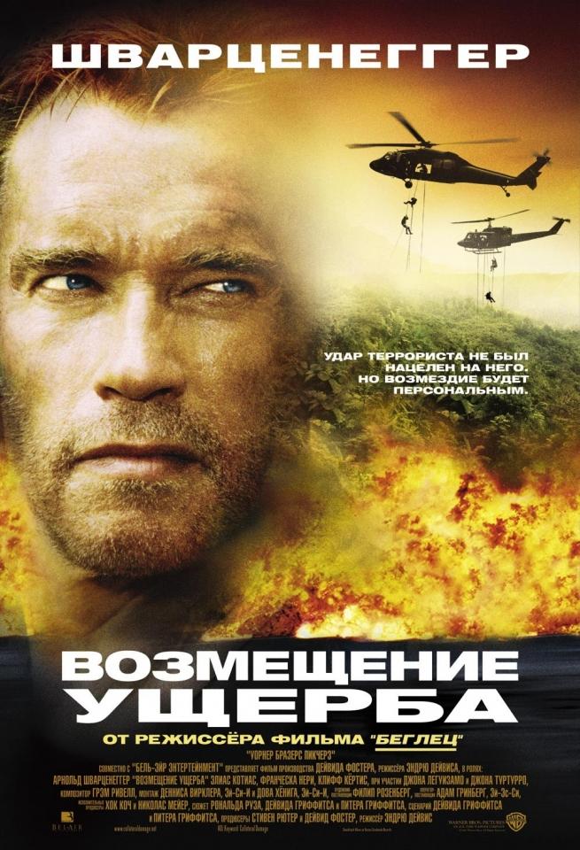 плакат фильма Возмещение ущерба