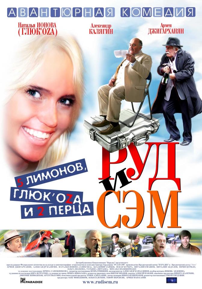 плакат фильма Руд и Сэм