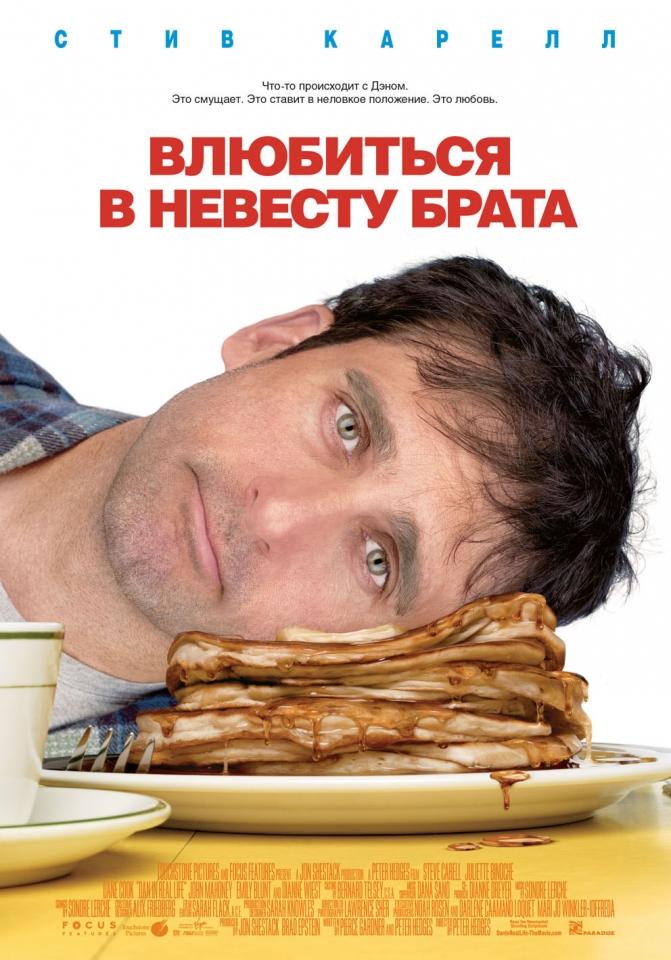 плакат фильма Влюбиться в невесту брата