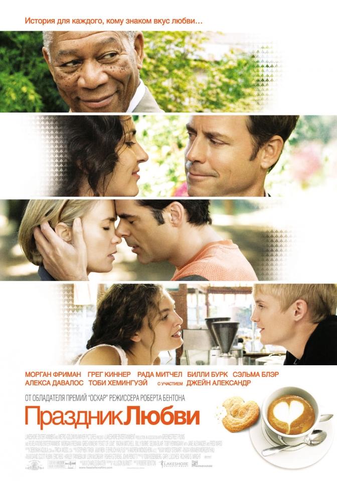 плакат фильма Праздник любви