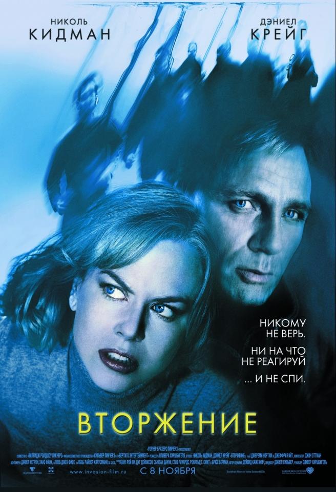 плакат фильма Вторжение