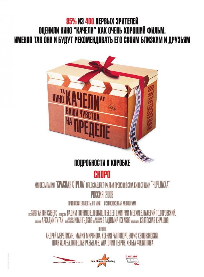 плакат фильма Качели
