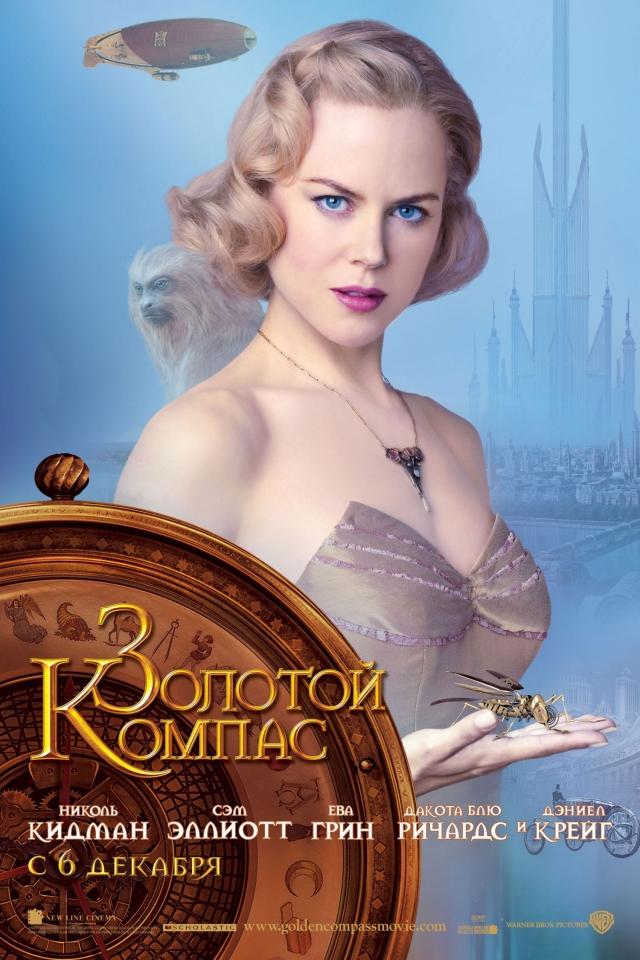 плакат фильма локализованные Золотой компас Николь Кидман,