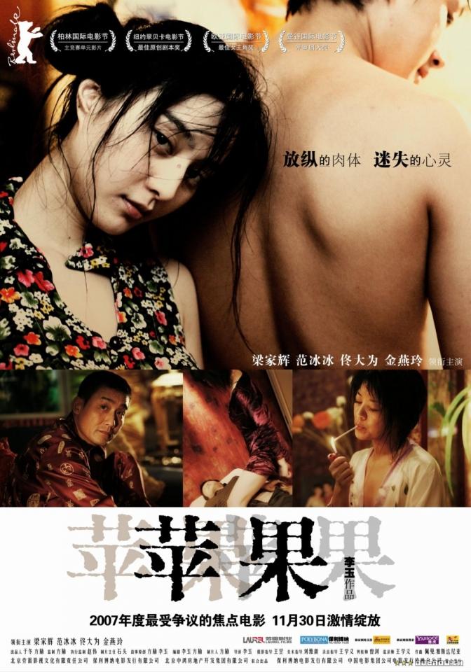 плакат фильма Потерянные в Пекине