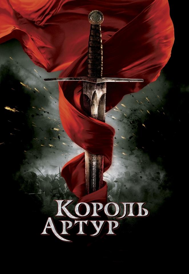 плакат фильма постер Король Артур