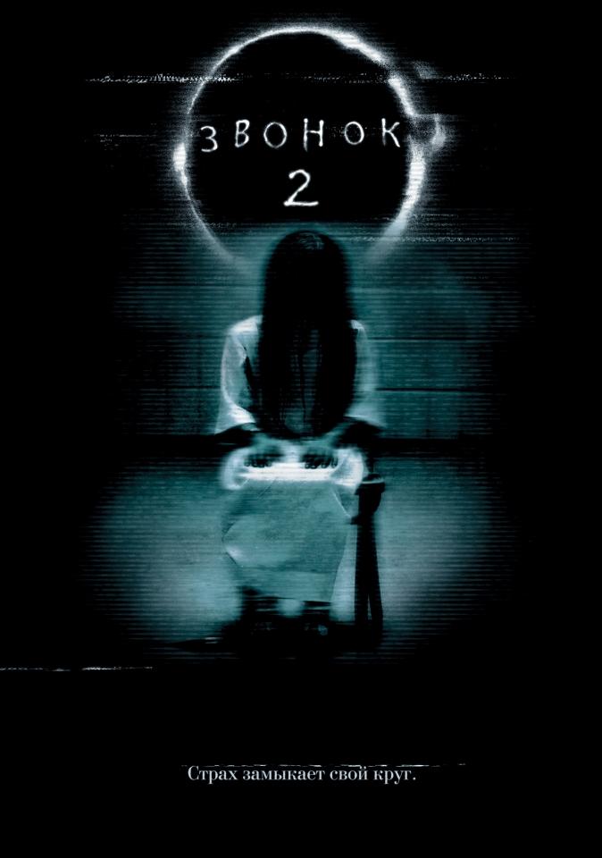 плакат фильма Звонок 2