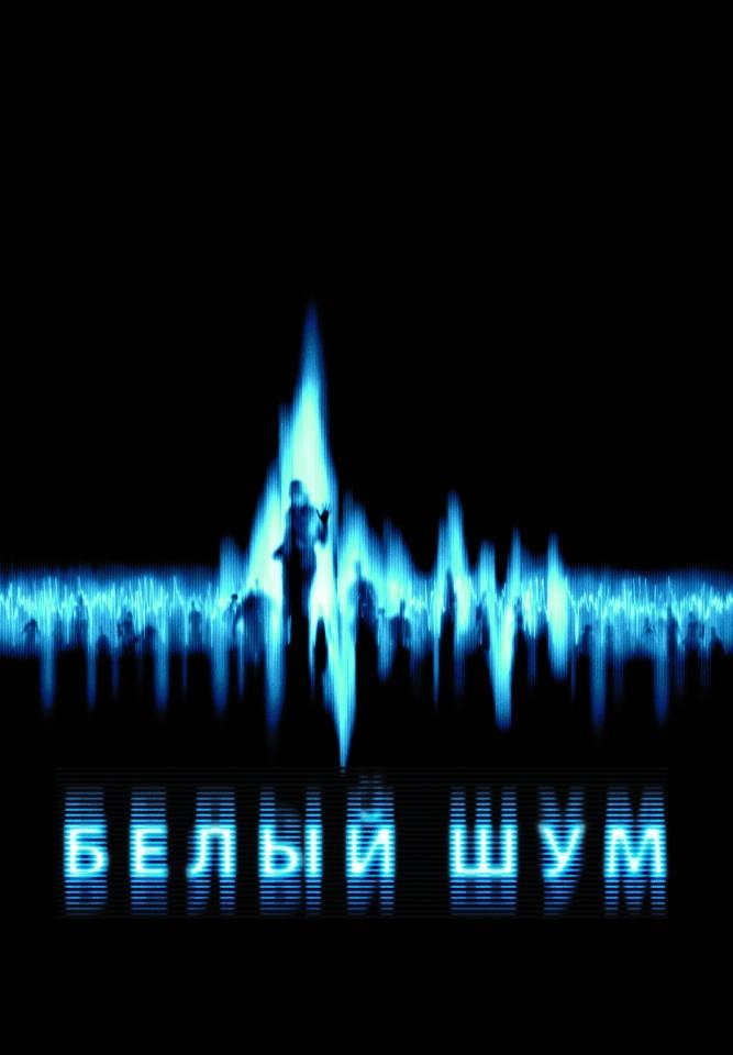 плакат фильма Белый шум