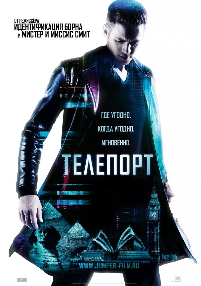 плакат фильма Телепорт