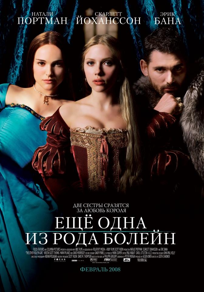 плакат фильма Еще одна из рода Болейн