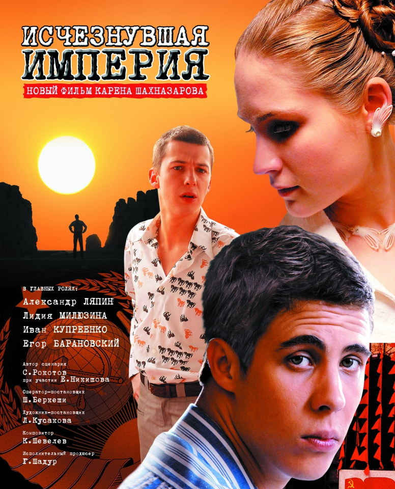 плакат фильма постер Исчезнувшая империя (Любовь в СССР)