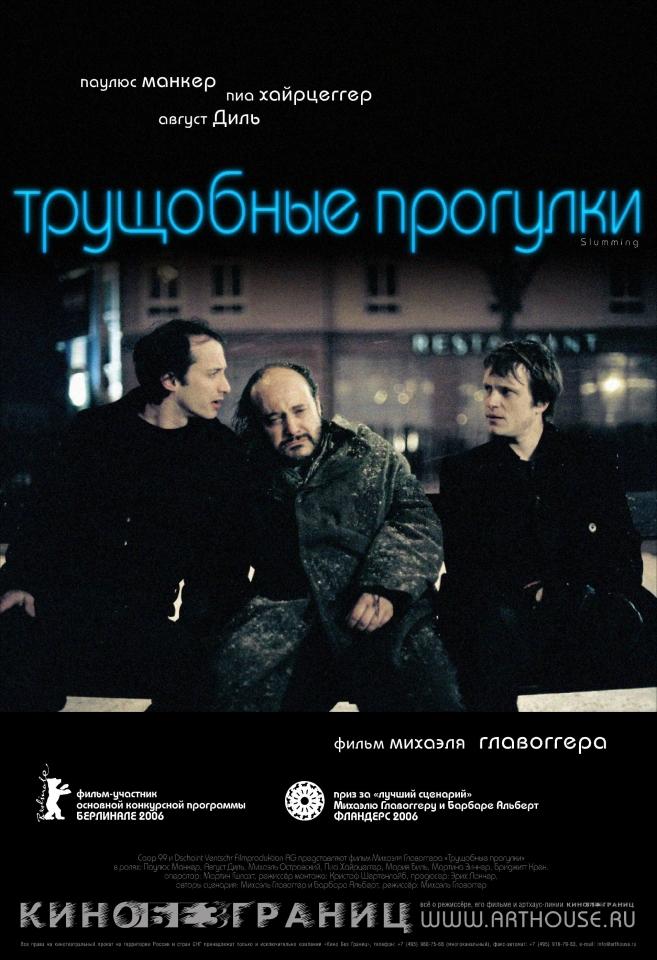 плакат фильма Трущобные прогулки
