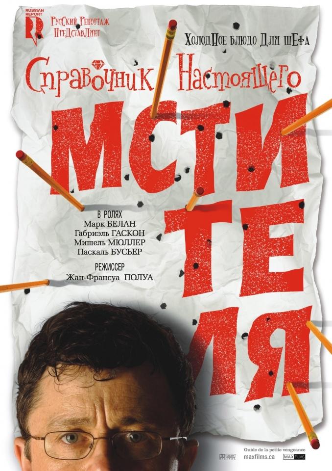 плакат фильма Справочник настоящего мстителя