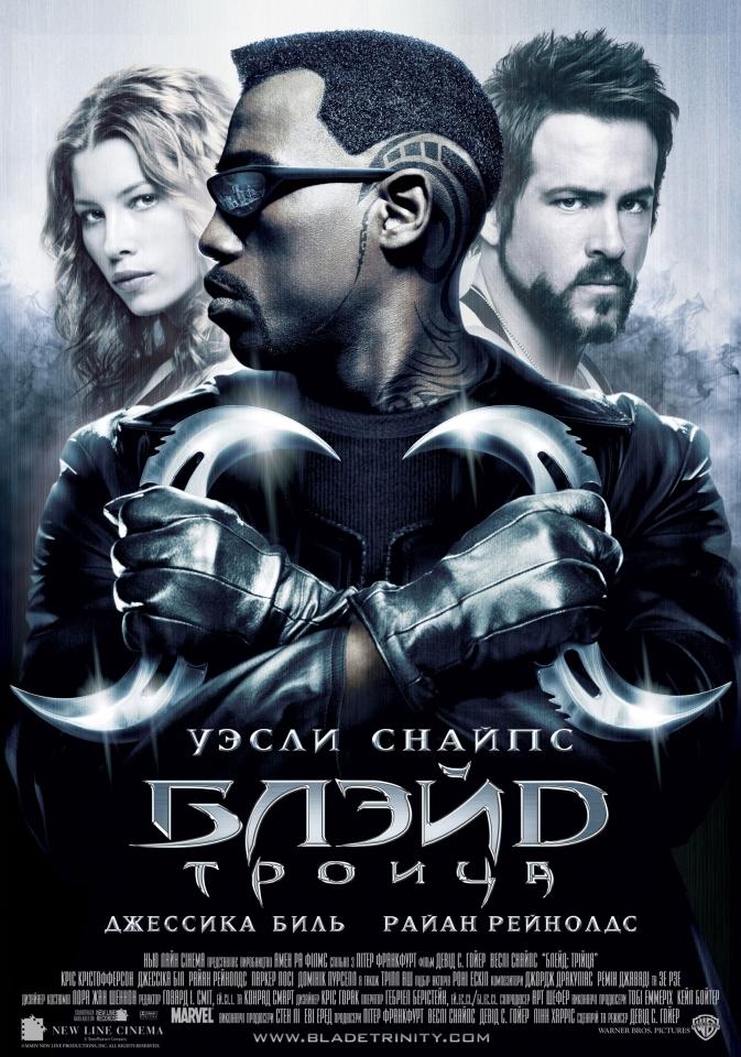 плакат фильма Блэйд: Троица