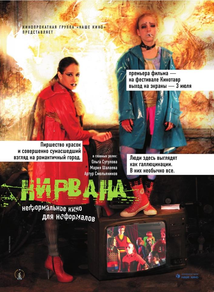 плакат фильма Нирвана