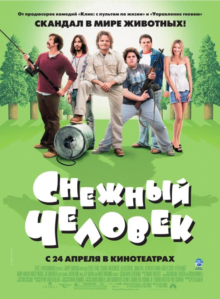плакат фильма Снежный человек