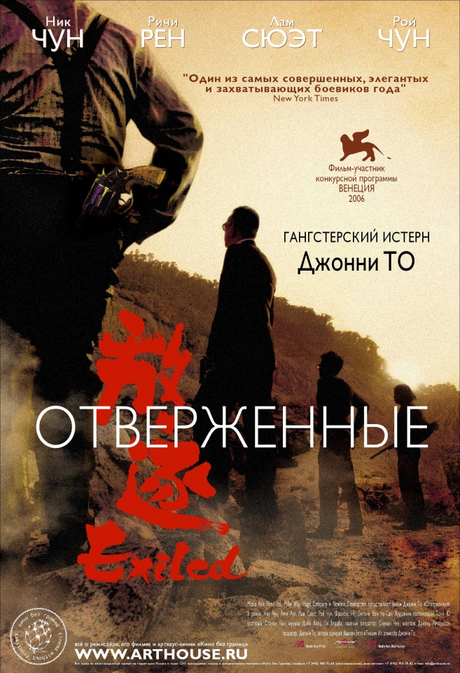 плакат фильма Отверженные
