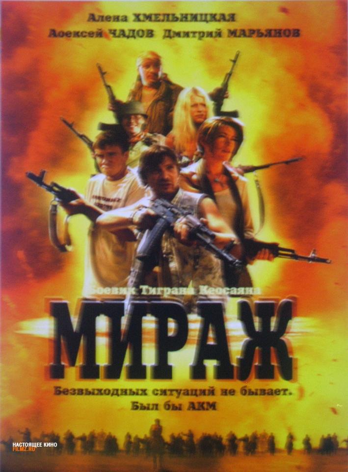 плакат фильма Мираж