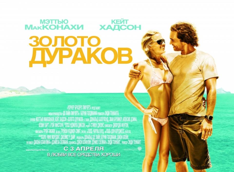 плакат фильма локализованные постер Золото дураков