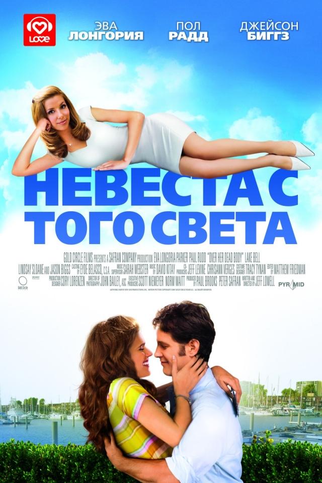 плакат фильма Невеста с того света
